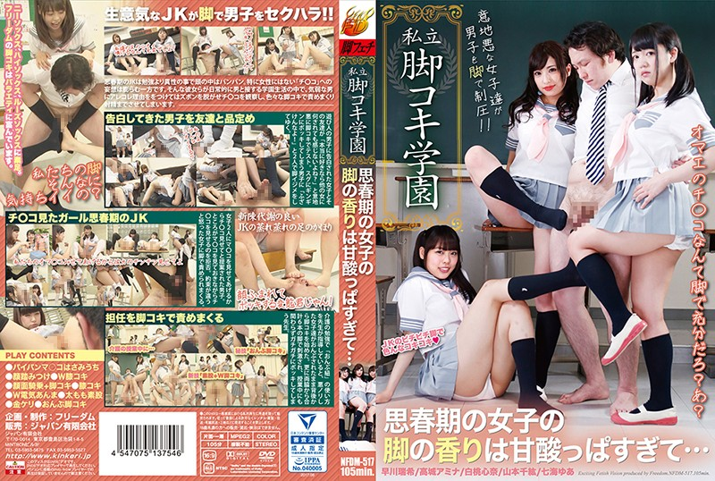 私立 脚コキ学園 思春期の女子の脚の香りは甘酸っぱすぎて… (NFDM-517)