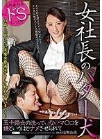 女社長のバター犬 五十路女の洗っていないマ○コを嫌というほどナメさせられて 安野由美