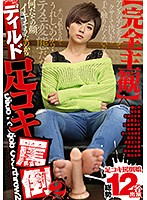 NFDM-546 Completely Subjective Dildo Footjob Taunt 2