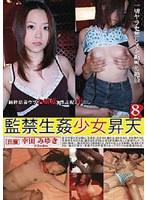 KNKS-08 - 監禁生姦少女昇天 8  - JAV目錄大全 javmenu.com