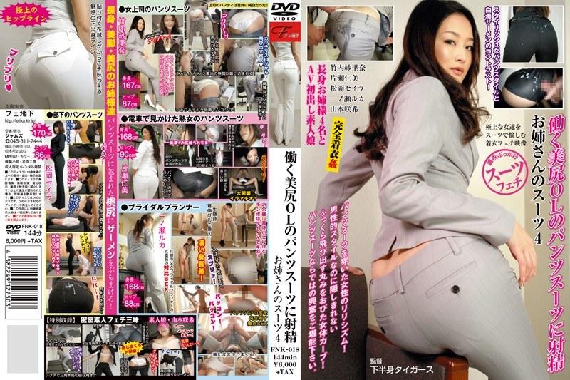 FNK-018 สูทชุดที่ 4 ของกางเกงหลวมสาวเหมาะกับการทำงาน
