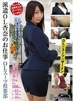 スーツフェチ 派遣OL杏奈のお仕事 OLスーツ倶楽部