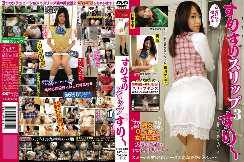 FSG-013 Surisuri Slip Sliding To (3)