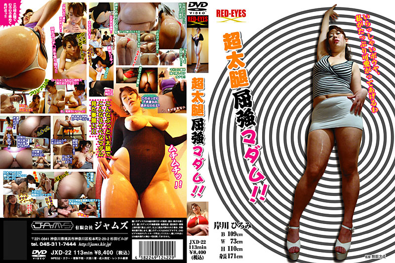 JXD-22 Madame Ultra Strong Thighs!!