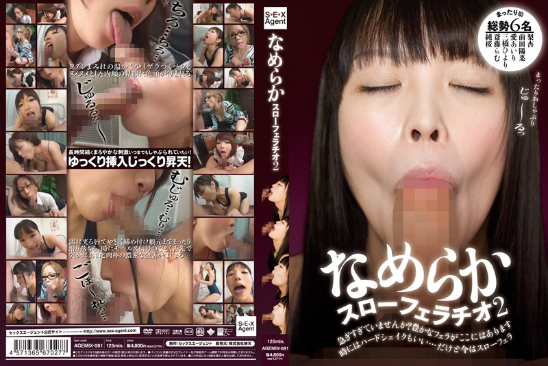 AGEMIX-081 Smooth Slow Blowjob 2