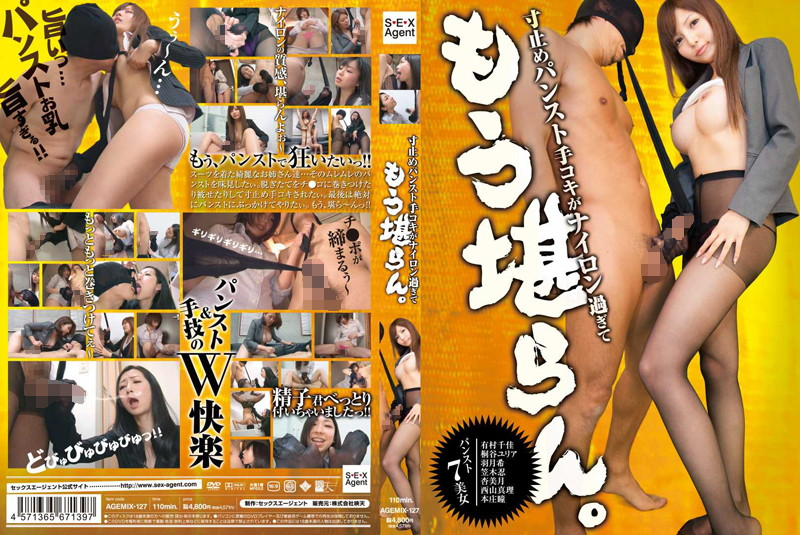AGEMIX-127 No longer endure too stop nylon pantyhose handjob dimension.