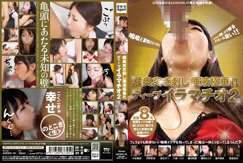 AGEMIX-191 Deep Throat 2 Dripping Saliva Very Piercing Throat Back