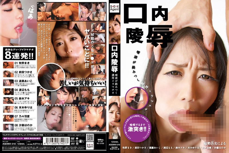 AGEMIX-210 Deep Rich Mouth-to-rape Saliva Entangled