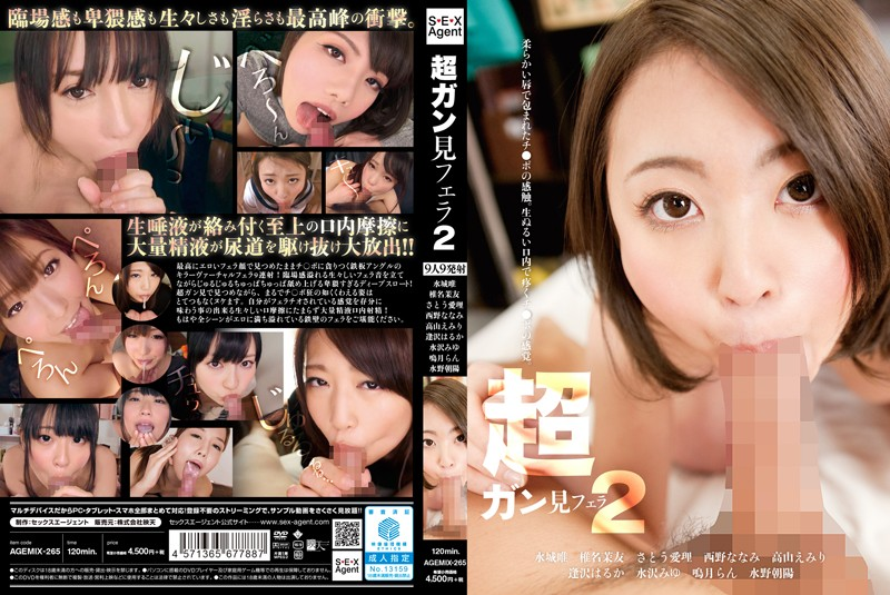 AGEMIX-265 Super Gun Found Blow 2 (Sex Agent) 2015-04-17