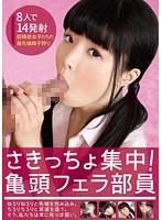 [AGEMIX-279] Sakitcho Concentration!It Wraps The Glans Blow Staff