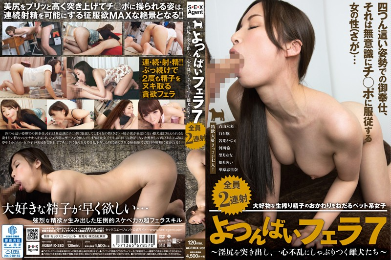 AGEMIX-283 The Sticking Out All Fours Blow 7 To Horny Ass Intently To Shaburitsuku Female Dogs -