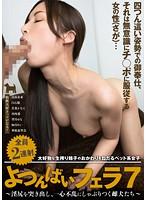 よつんばいフェラ 7 〜淫尻を突き出し、一心不乱にしゃぶりつく雌犬たち〜