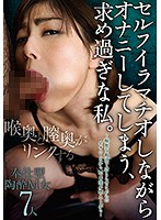 AGEMIX-357 Resulting In Masturbation While Self Deep Throating, Such Too Asked Me.~ M Instincts Flare Up The ~ Nodooku Because Masturbation While Clog In The Glans