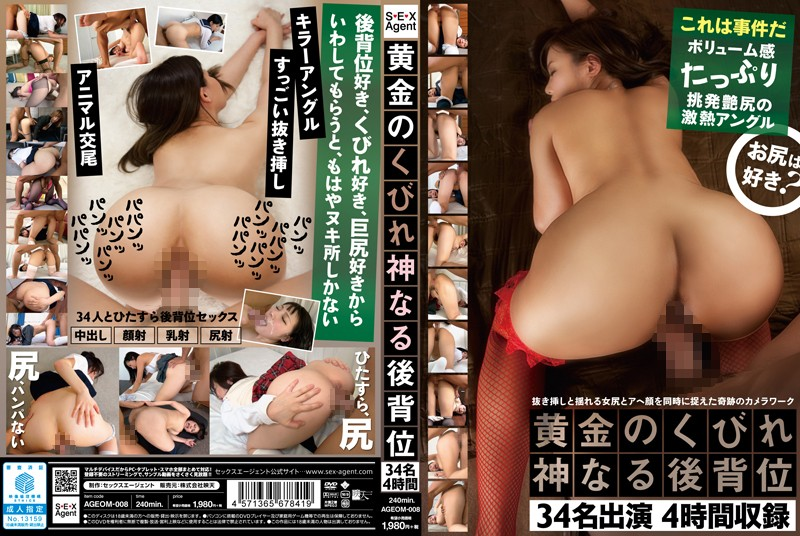 AGEOM-008 Doggy Style 34 People Appeared To Be Golden Constriction God 4 Hours Recording