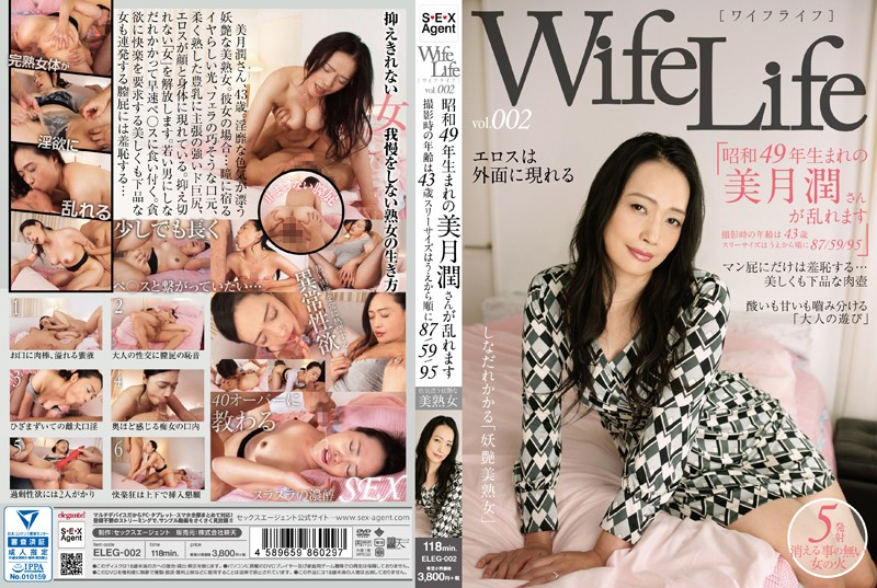 ELEG-002 WifeLife Age At The Time Of Jun Mizuki Is Disturbed You Shooting Vol.002 à 1974 Born 87/59/95 In Order From The 43-year-old Three Size After