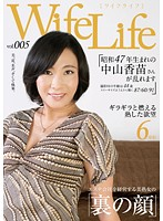 ELEG-005 Wifelife Vol.005 · Kanae Nakayama 1972 Born Distorted And Age At The Time Of Shooting 87/60/91 In Order From The 44-year-old Three Size After