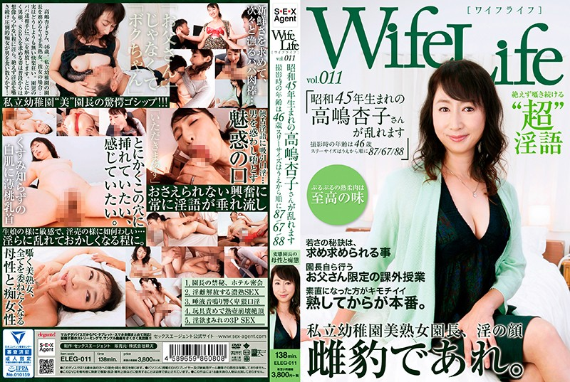 ELEG-011 WifeLife Vol.011 à Ms. Kyoko Takashima Of 1970 Born Distorted And Age At The Time Of Shooting 87/67/88 In Order From The 46-year-old Three Size After