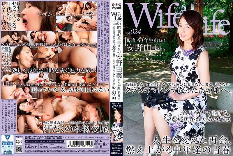 WifeLife vol.024・昭和41年生まれの安野由美さんが乱れます・収録時の年齢は50才・スリーサイズはうえから順に87/63/93 ~ELEG-024~
