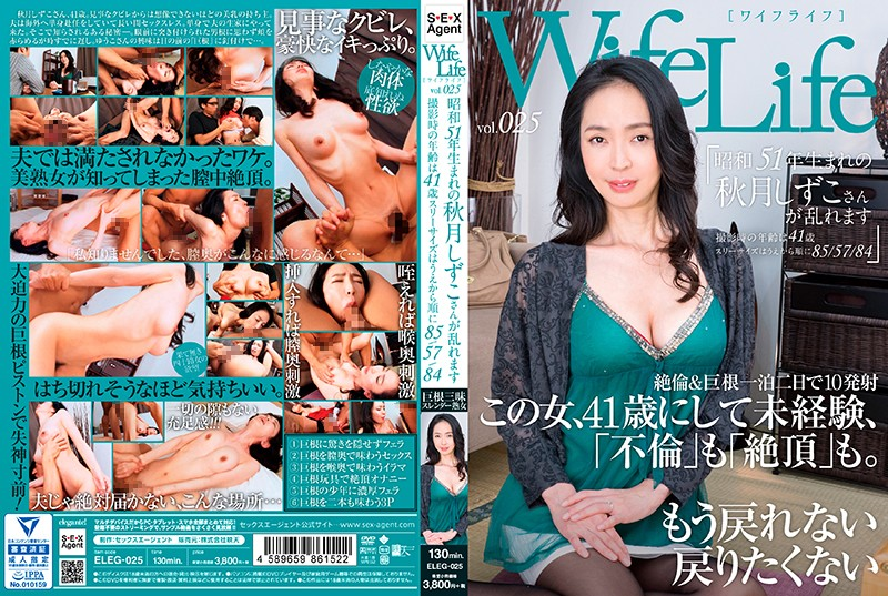 [ELEG-025] WifeLife vol.025・昭和51年生まれの秋月しずこさんが乱れます・撮影時の年齢は41歳・スリーサイズはうえから順に85/57/84 SEX Agent 人妻 熟女 3P・4P スレンダー