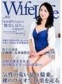 WifeLife vol.032・昭和47年生まれの艶堂しほりさんが乱れます・撮影時の年齢は44歳・スリーサイズはうえから順に86/60/86