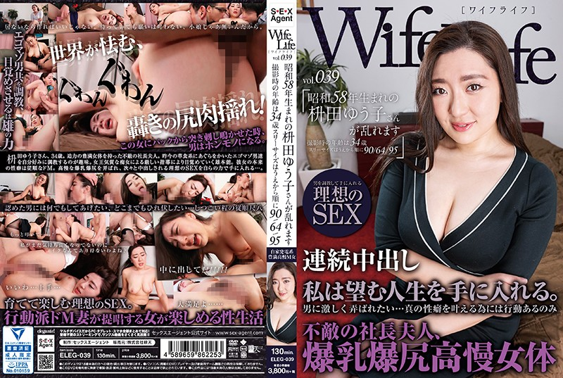 WifeLife vol.039・昭和58年生まれの枡田ゆう子さんが乱れます・撮影時の年齢は34歳・スリーサイズはうえから順に90/64/95 …ELEG-039…