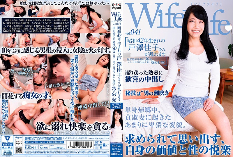 WifeLife vol.041・昭和42年生まれの戸澤佳子さんが乱れます・撮影時の年齢は50歳・スリーサイズはうえから順に78/64/86 ~ELEG-041~