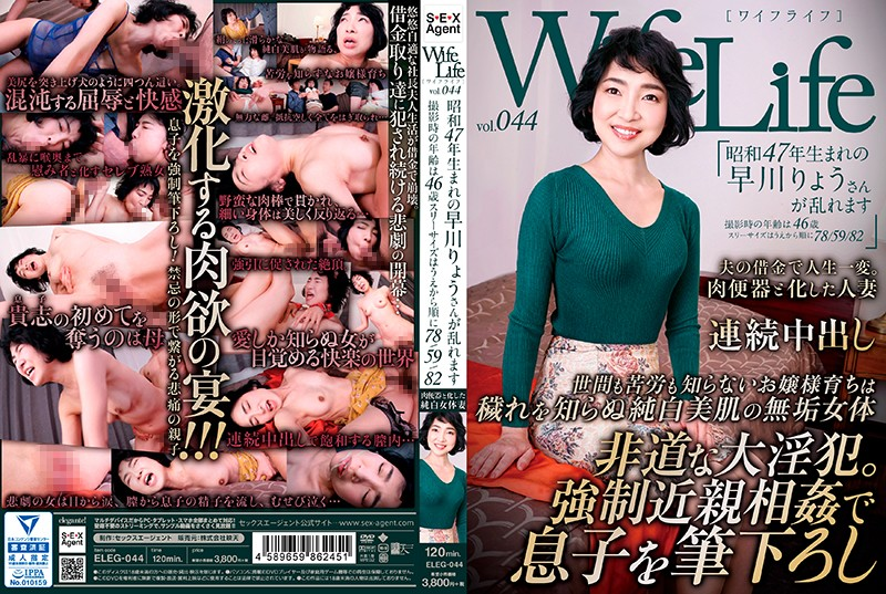 [ELEG-044] WifeLife vol.044・昭和47年生まれの早川りょうさんが乱れます・撮影時の年齢は46歳・スリーサイズはうえから順に78/59/82 スレンダー 3P・4P 近親相姦 強姦