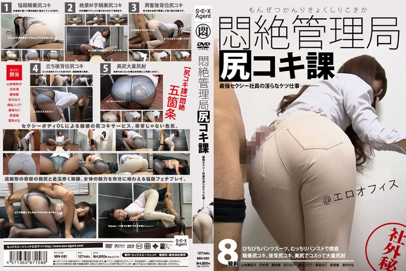 MN-081 Work Of Employees Indecent Ass Sexy Ass Office Handjob Strongest Division In Agony Management