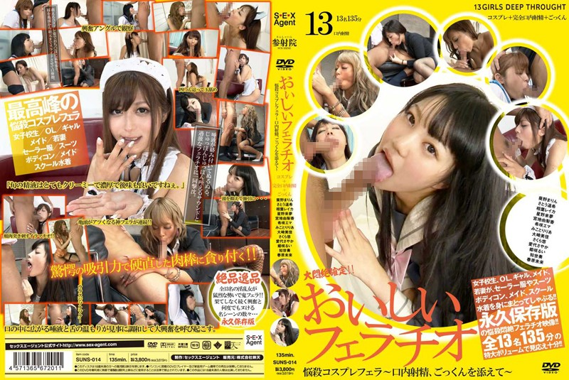 SUNS-014 ~ ~ Bombshell Accompanied Costume Play Oral Blowjob Cum Eating Delicious Cum