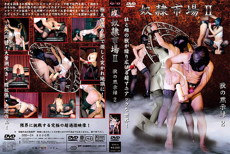 DSD-24 Revelation Of The Beast II Slave Market 2 (Sodomu) 2005-10-17