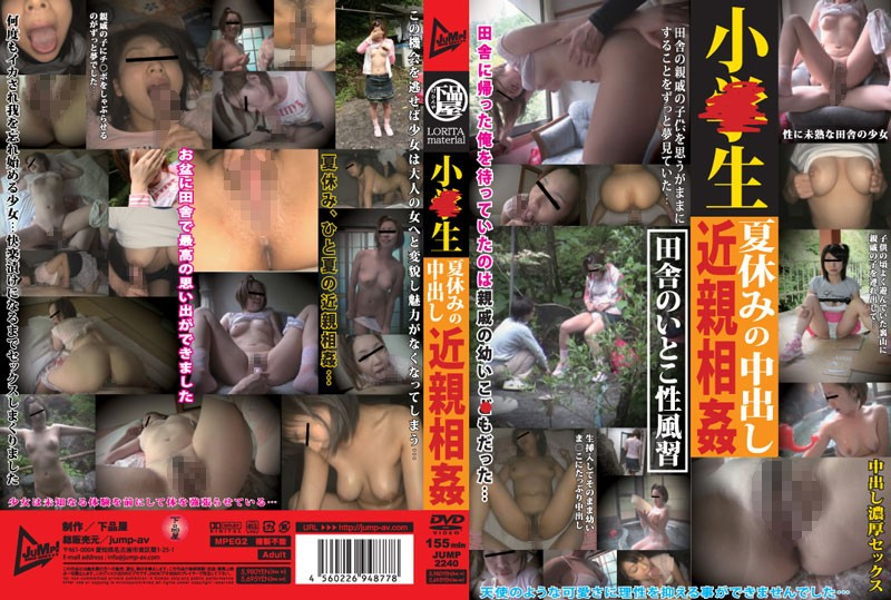 JUMP-2240 Incest Creampie Raw ● Small Summer Vacation