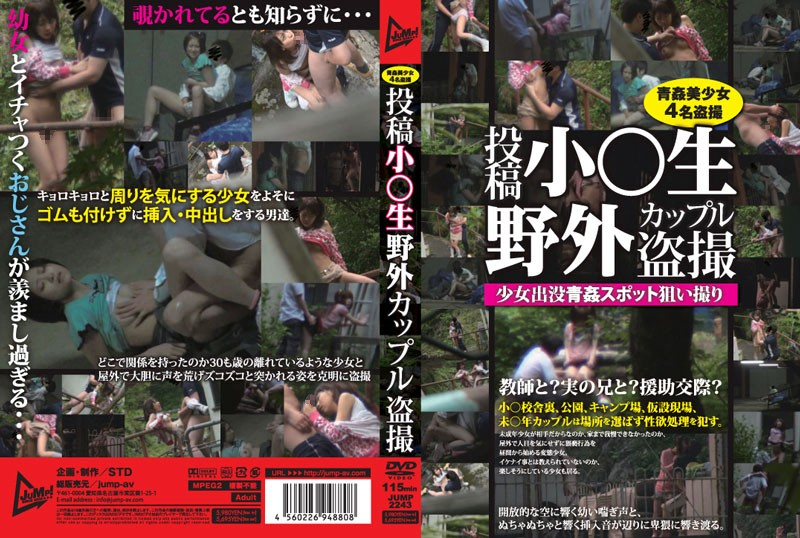 JUMP-2243 Takes Aim Spot Voyeur Couple Fucking Outdoors Girl Blue Infested Raw Small ○ Post