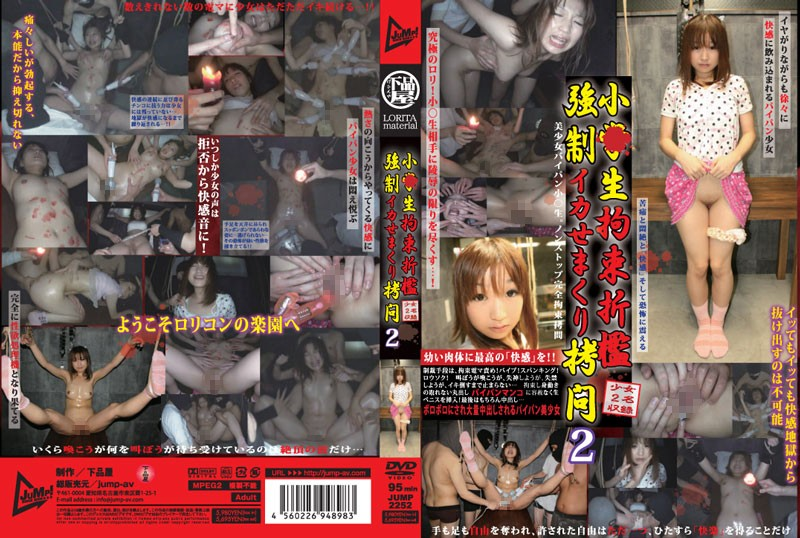 JUMP-2252 Two Roll Torture Without Restraint Raw Squid Chastisement ● Small Force