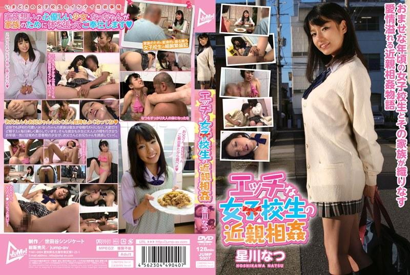 JUMP-5007 Hoshikawa Summer Schoolgirl Incest Sex