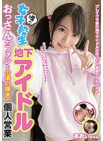 [JUTN-007] The Hotly Rumored Underground Schoolgirl Idol A Small Time Business Earning Spending Cash From Dirty Old Men Fans Aoi