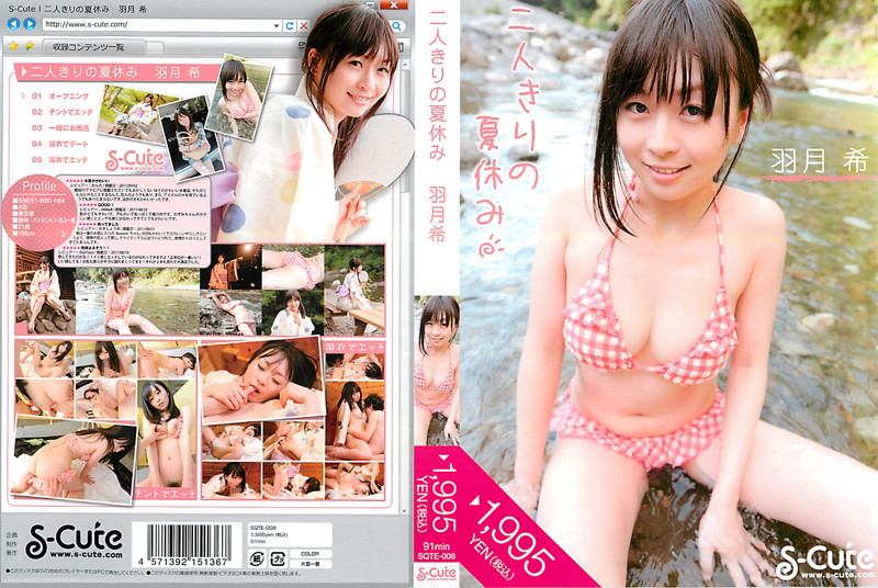 SQTE-008 Hatsuki Rare Summer Vacation For Two People Alone (S-cute) 2011-11-01