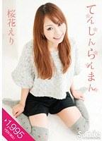 SQTE-014 - てんしんらんまん 桜花えり  - JAV目錄大全 javmenu.com