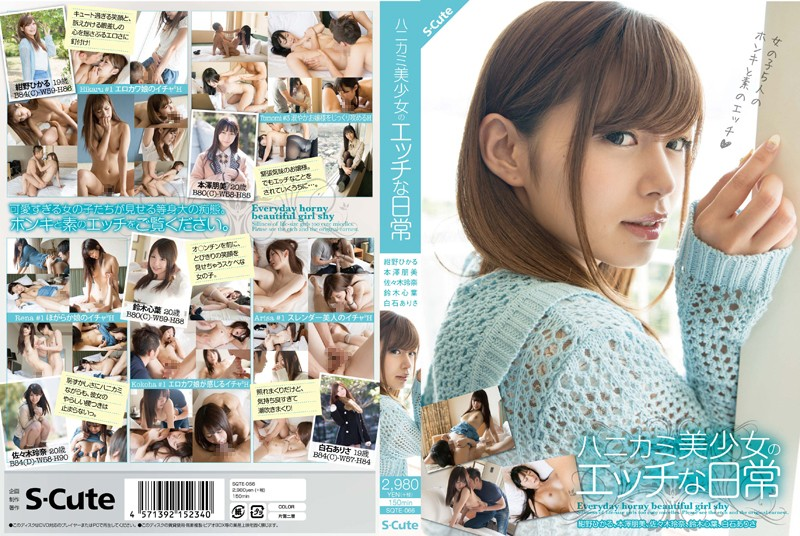 SQTE-066 Everyday Horny Shy Girl
