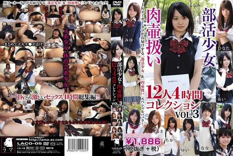 LACO-05 部活少女 肉壷扱い 12人4時間コレクション VOL.3