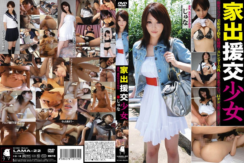 LAMA-22 Juna Compensated Dating Girl Running Away From Home