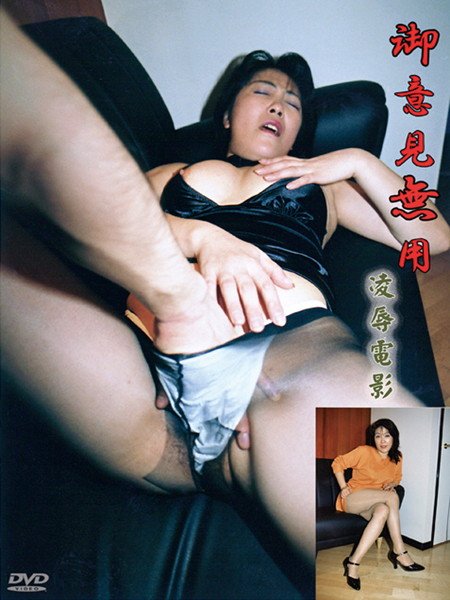 DVGM-016 Film Rape Useless Opinions -16