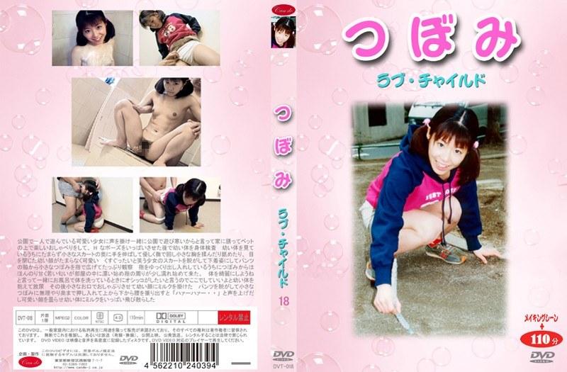 DVT-018 Love Child 18 Bud