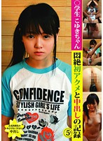 [AMBI-05] ● 5 And The Acme Of The First Record Of The Agony Out Of Student Koyuki-chan