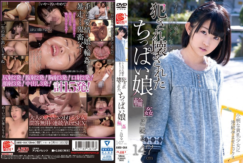 AMBI-064 Fucked Broken Tachippai Daughter Koharu Tomorrow A Koharu