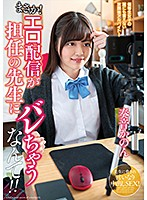 AMBI-112 No Way! Erotic Delivery Is Barre To The Teacher In Charge! ! Kanon Kanon