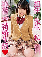 AMBI-127 My Homeroom Teacher And My Secret Love Love Marriage Life Saya Matsui