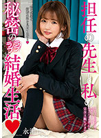 AMBI-135 My Secret Love Love Marriage Life With My Homeroom Teacher Yui Nagase