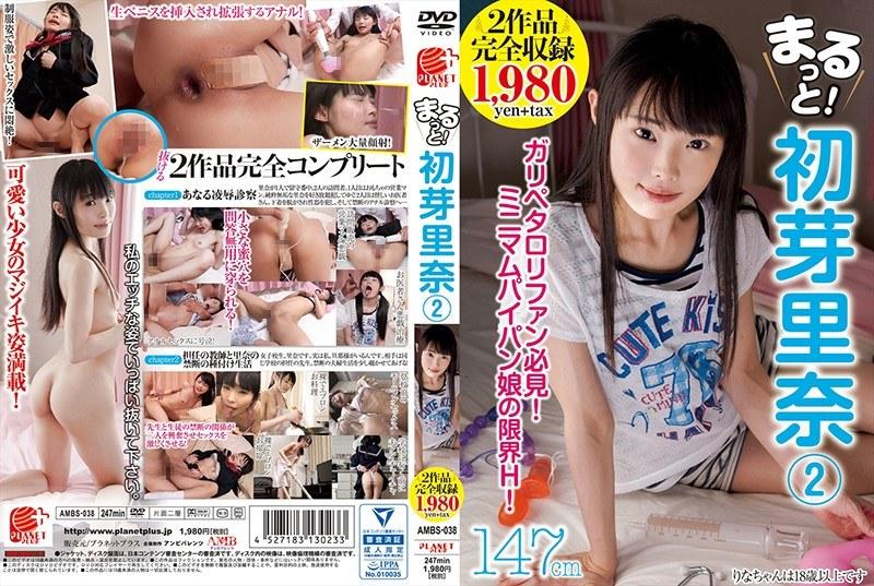 [AMBS-038] まるっと!初芽里奈 2 女優ベスト・総集編 中出し 小柄 貧乳・微乳