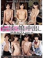 ちっぱい娘に中出し総集編7人vol.03
