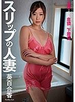 CLOT-002 スリップの人妻 葵百合香